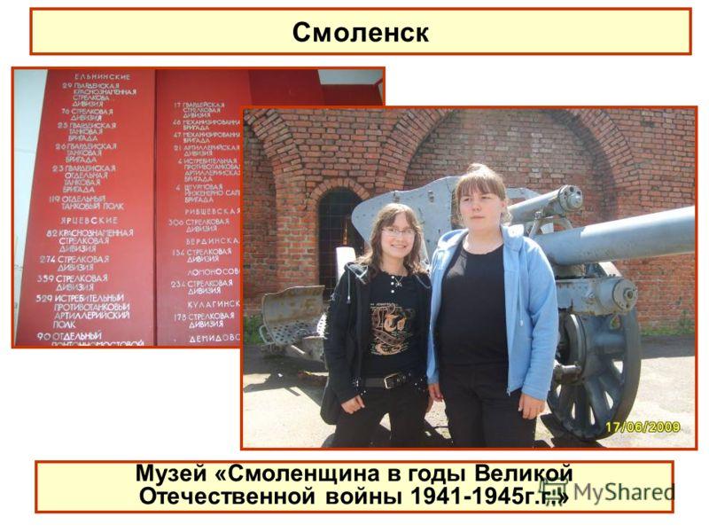 Смоленск Музей «Смоленщина в годы Великой Отечественной войны 1941-1945г.г.»