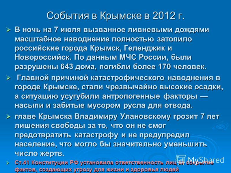События в Крымске в 2012 г. В ночь на 7 июля вызванное ливневыми дождями масштабное наводнение полностью затопило российские города Крымск, Геленджик и Новороссийск. По данным МЧС России, были разрушены 643 дома, погибли более 170 человек. В ночь на