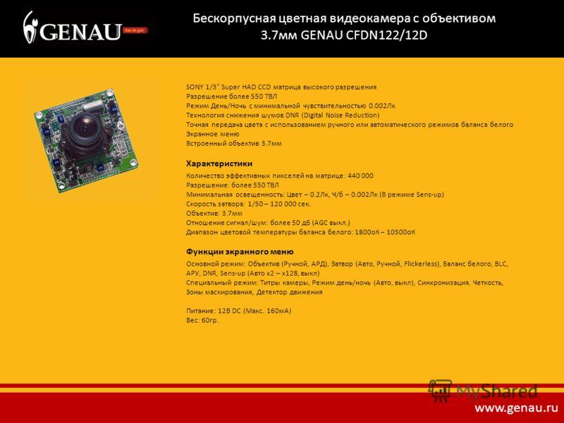 Бескорпусная цветная видеокамера с объективом 3.7мм GENAU CFDN122/12D SONY 1/3 Super HAD CCD матрица высокого разрешения Разрешение более 550 ТВЛ Режим День/Ночь с минимальной чувствительностью 0.002Лк Технология снижения шумов DNR (Digital Noise Red