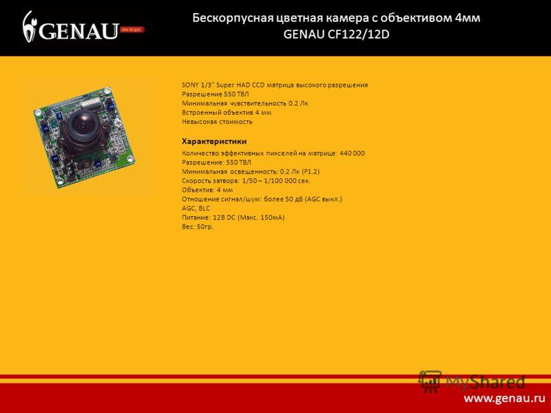 Бескорпусная цветная камера с объективом 4мм GENAU CF122/12D SONY 1/3 Super HAD CCD матрица высокого разрешения Разрешение 550 ТВЛ Минимальная чувствительность 0.2 Лк Встроенный объектив 4 мм Невысокая стоимость Характеристики Количество эффективных