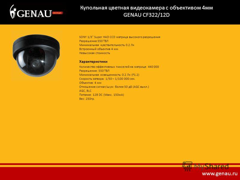 Купольная цветная видеокамера с объективом 4мм GENAU CF322/12D SONY 1/3 Super HAD CCD матрица высокого разрешения Разрешение 550 ТВЛ Минимальная чувствительность 0.2 Лк Встроенный объектив 4 мм Невысокая стоимость Характеристики Количество эффективны