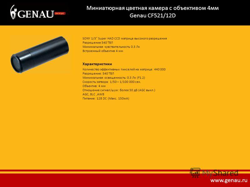 Миниатюрная цветная камера с объективом 4мм Genau CF521/12D SONY 1/3 Super HAD CCD матрица высокого разрешения Разрешение 540 ТВЛ Минимальная чувствительность 0.3 Лк Встроенный объектив 4 мм Характеристики Количество эффективных пикселей на матрице: