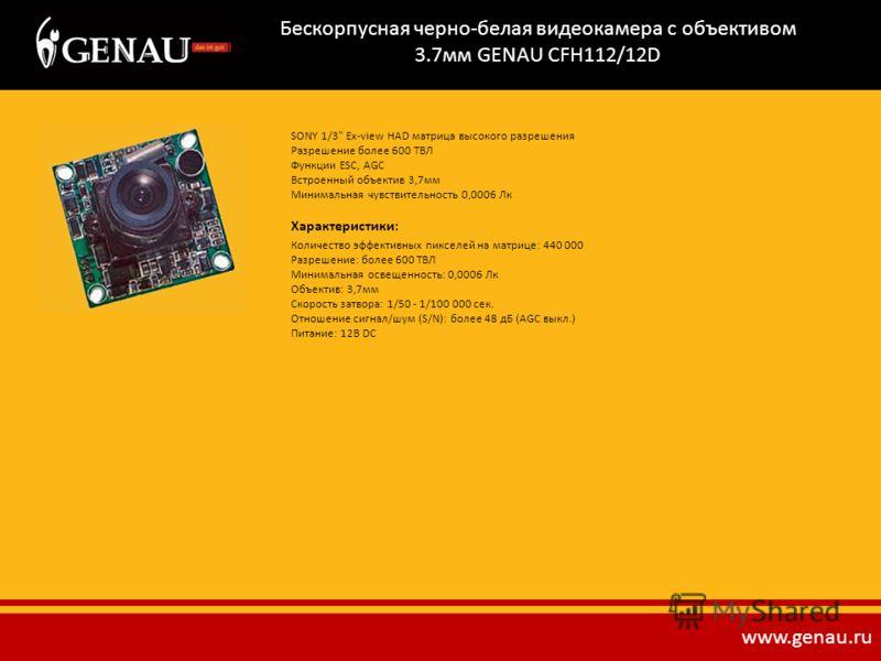Бескорпусная черно-белая видеокамера с объективом 3.7мм GENAU CFH112/12D SONY 1/3