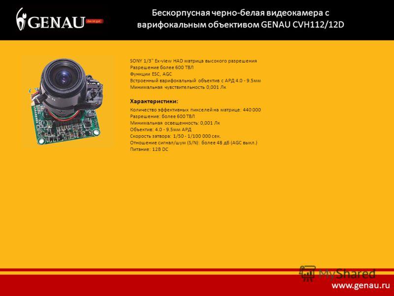 Бескорпусная черно-белая видеокамера с варифокальным объективом GENAU CVH112/12D SONY 1/3