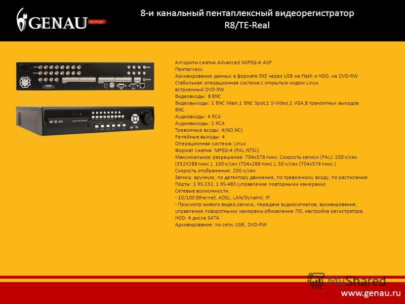 8-и канальный пентаплексный видеорегистратор R8/TE-Real Алгоритм сжатия Advanced MJPEG-4 ASP Пентаплекс Архивирование данных в формате EXE через USB на Flash и HDD, на DVD-RW Стабильная операционная система с открытым кодом Linux встроенный DVD-RW Ви