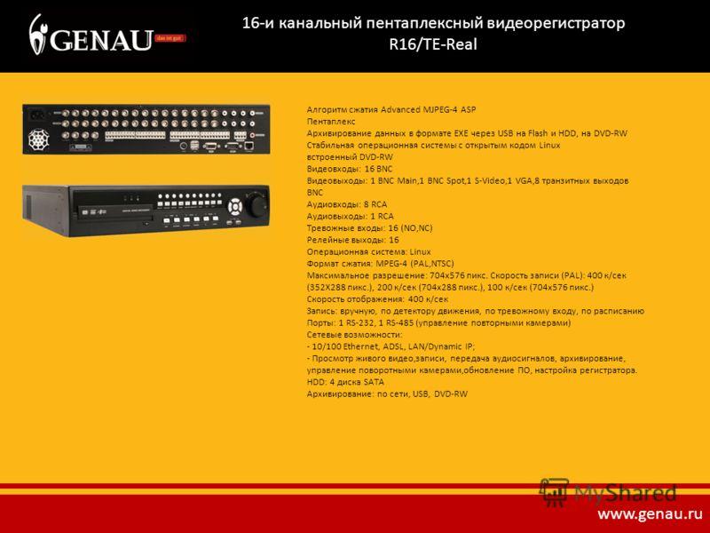 16-и канальный пентаплексный видеорегистратор R16/TE-Real Алгоритм сжатия Advanced MJPEG-4 ASP Пентаплекс Архивирование данных в формате EXE через USB на Flash и HDD, на DVD-RW Стабильная операционная системы с открытым кодом Linux встроенный DVD-RW