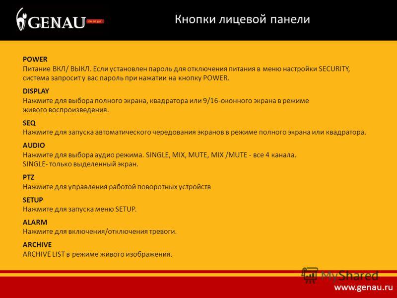 Кнопки лицевой панели www.genau.ru POWER Питание ВКЛ/ ВЫКЛ. Если установлен пароль для отключения питания в меню настройки SECURITY, система запросит у вас пароль при нажатии на кнопку POWER. DISPLAY Нажмите для выбора полного экрана, квадратора или