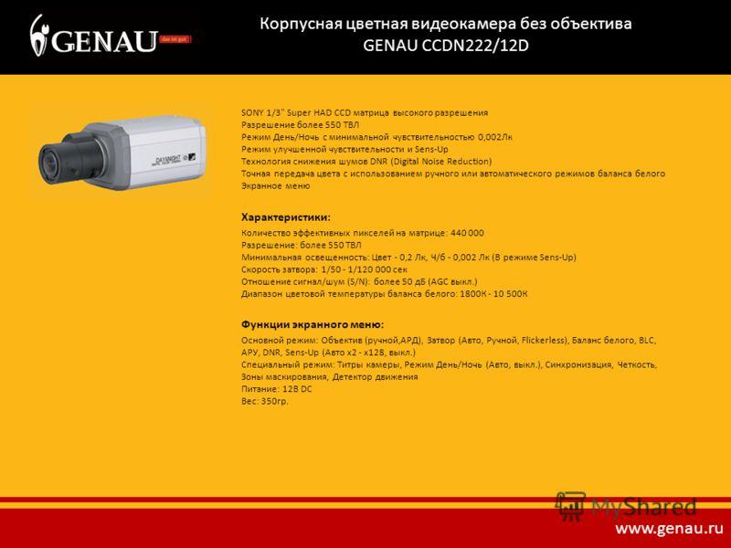 Корпусная цветная видеокамера без объектива GENAU CCDN222/12D SONY 1/3