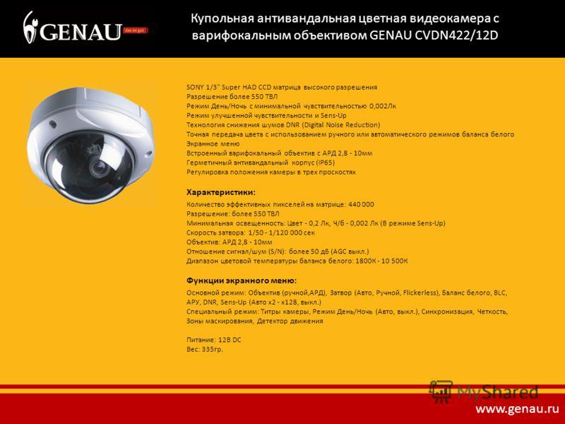 Купольная антивандальная цветная видеокамера с варифокальным объективом GENAU CVDN422/12D SONY 1/3