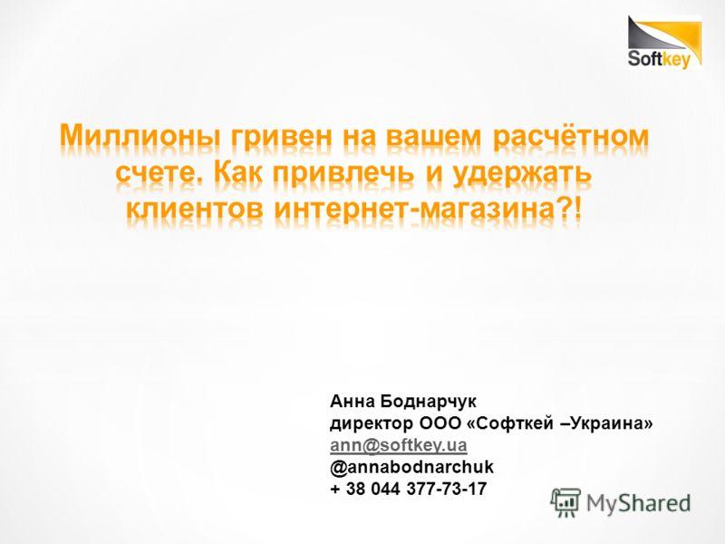 Анна Боднарчук директор ООО «Софткей –Украина» ann@softkey.ua @annabodnarchuk + 38 044 377-73-17