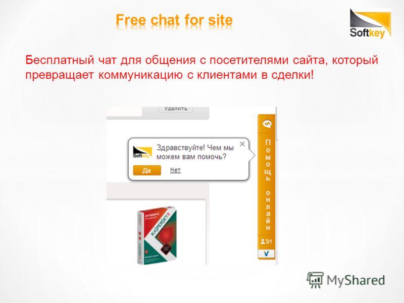 Бесплатный чат для общения с посетителями сайта, который превращает коммуникацию с клиентами в сделки!