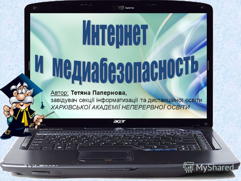 Автор: Тетяна Папернова, завідувач секції інформатизації та дистанційної освіти ХАРКІВСЬКОЇ АКАДЕМІЇ НЕПЕРЕРВНОЇ ОСВІТИ
