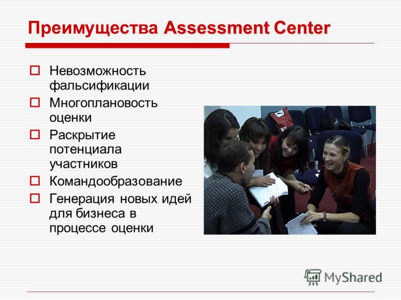 Аssessment Center Преимущества Аssessment Center Невозможность фальсификации Многоплановость оценки Раскрытие потенциала участников Командообразование Генерация новых идей для бизнеса в процессе оценки