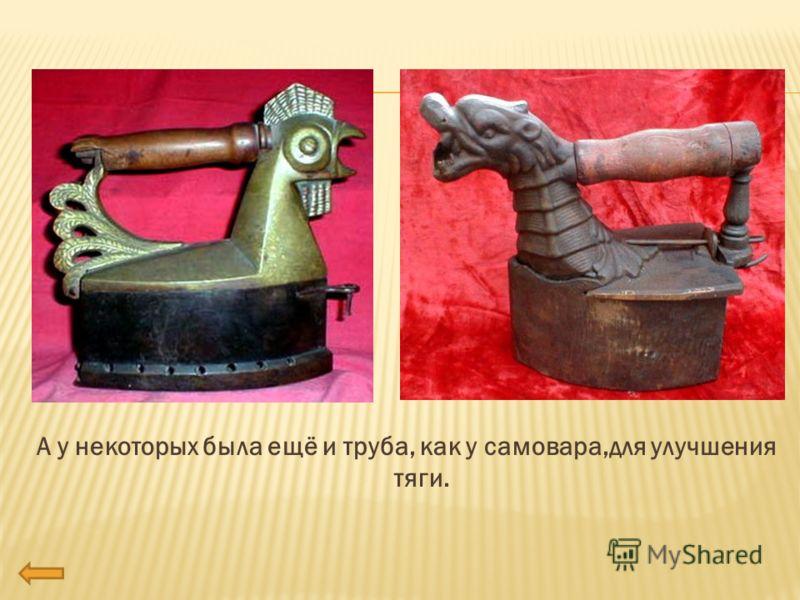 А у некоторых была ещё и труба, как у самовара,для улучшения тяги.