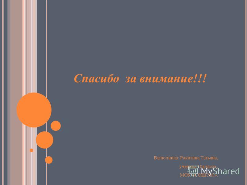 Спасибо за внимание!!! Выполнила: Ракитина Татьяна, ученица 10класса, МОУ «СОШ 1».