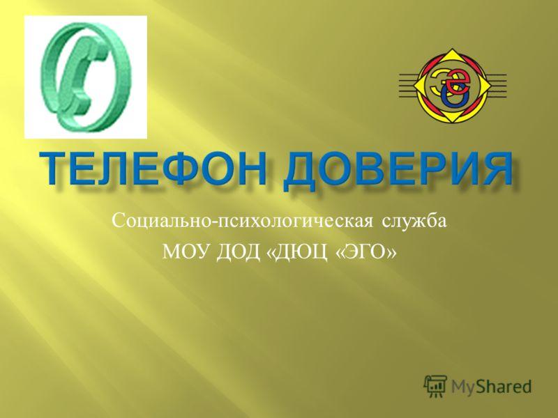 Социально - психологическая служба МОУ ДОД « ДЮЦ « ЭГО »