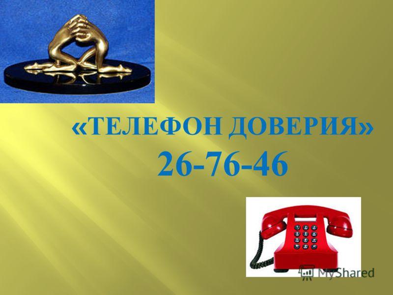« ТЕЛЕФОН ДОВЕРИЯ » 26-76-46
