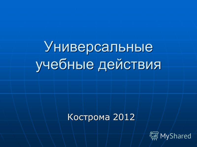 Универсальные учебные действия Кострома 2012