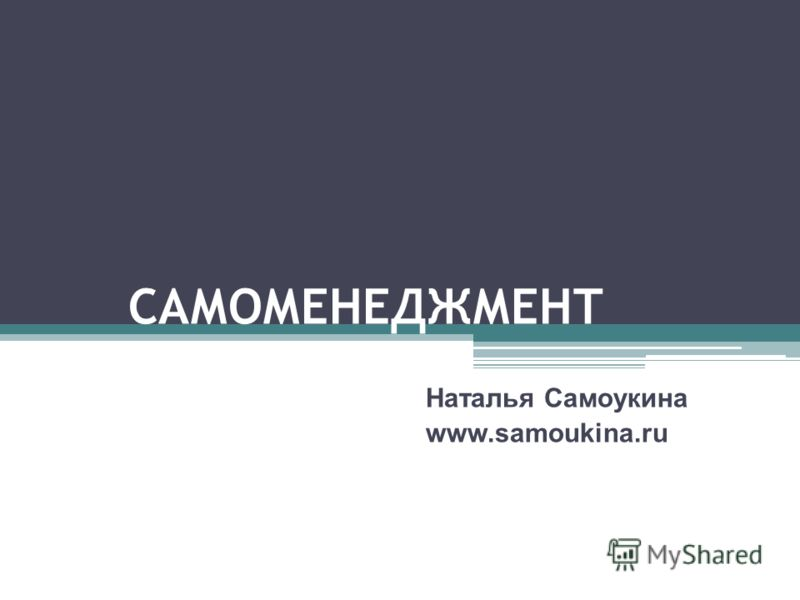 САМОМЕНЕДЖМЕНТ Наталья Самоукина www.samoukina.ru