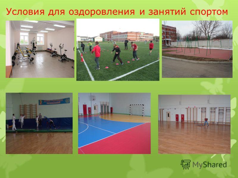Условия для оздоровления и занятий спортом
