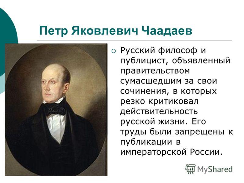 Презентация На Тему Чаадаев Петр Яковлевич