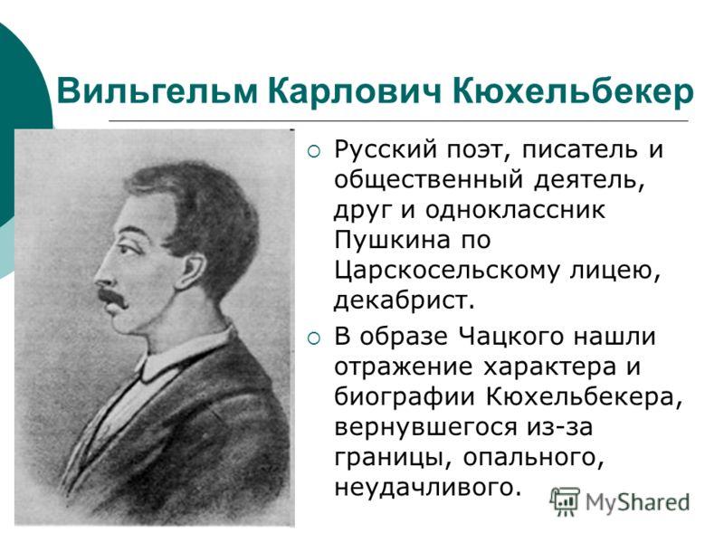 деятель культуры знакомые с пушкиным