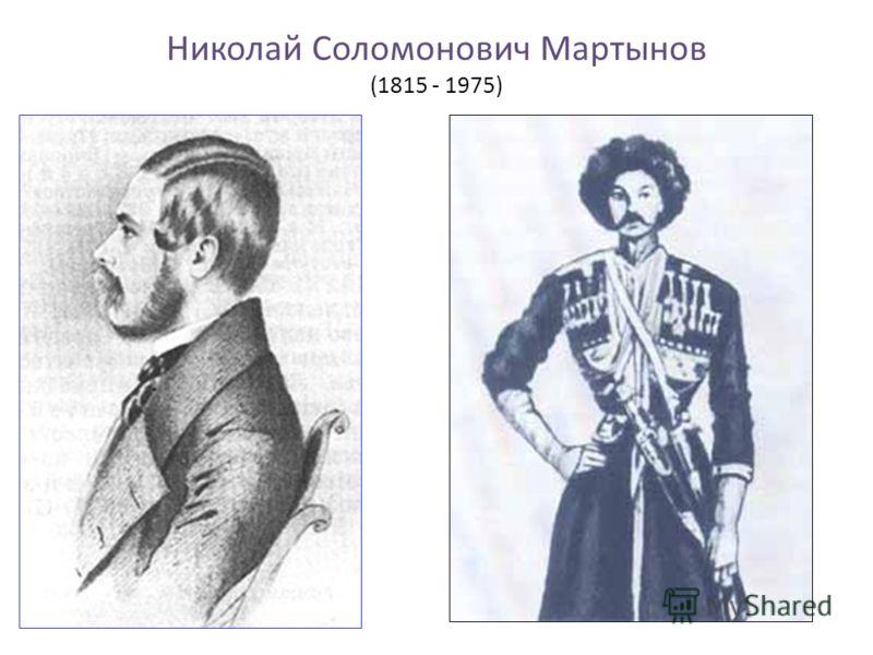 Николай Соломонович Мартынов (1815 - 1975)