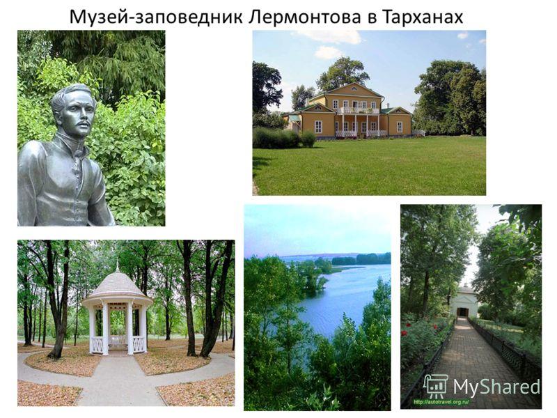 Музей-заповедник Лермонтова в Тарханах