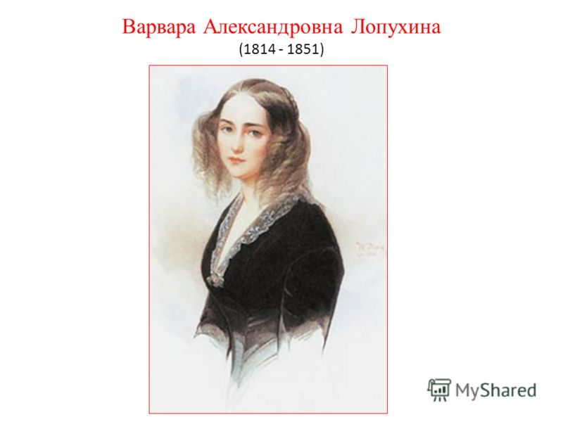Варвара Александровна Лопухина (1814 - 1851)