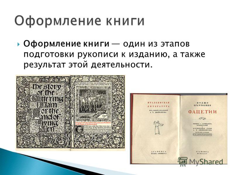 Оформление книги один из этапов подготовки рукописи к изданию, а также результат этой деятельности.