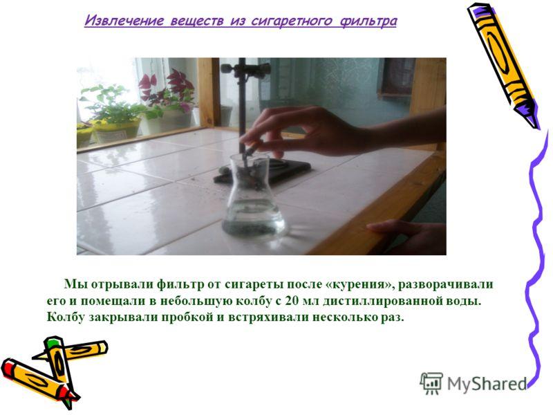 Извлечение веществ из сигаретного фильтра Мы отрывали фильтр от сигареты после «курения», разворачивали его и помещали в небольшую колбу с 20 мл дистиллированной воды. Колбу закрывали пробкой и встряхивали несколько раз.
