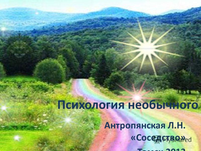 Психология необычного Антропянская Л.Н. «Соседство» Томск 2013