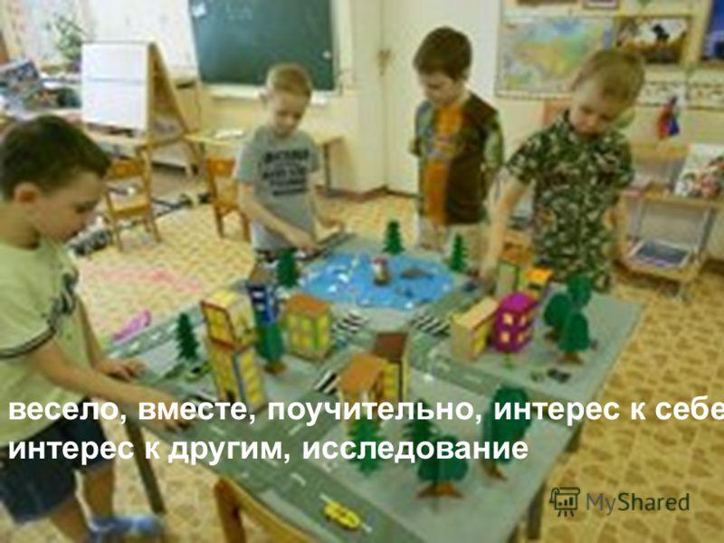 весело, вместе, поучительно, интерес к себе, интерес к другим, исследование