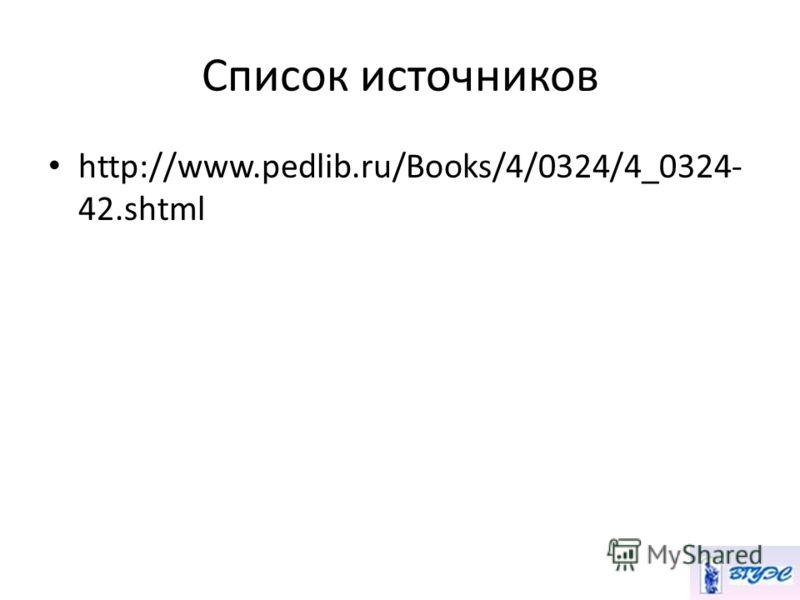 Список источников http://www.pedlib.ru/Books/4/0324/4_0324- 42.shtml