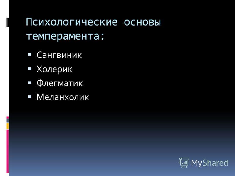 Психологические основы темперамента: Сангвиник Холерик Флегматик Меланхолик