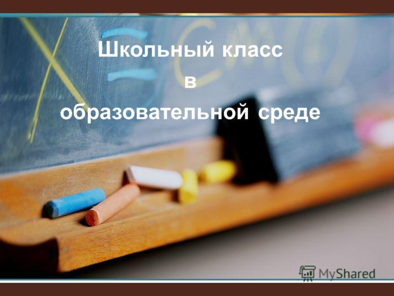 Школьный класс в образовательной среде