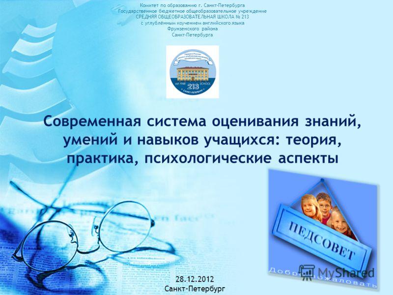 Современная система оценивания знаний, умений и навыков учащихся: теория, практика, психологические аспекты Комитет по образованию г. Санкт-Петербурга Государственное бюджетное общеобразовательное учреждение СРЕДНЯЯ ОБЩЕОБРАЗОВАТЕЛЬНАЯ ШКОЛА 213 с уг