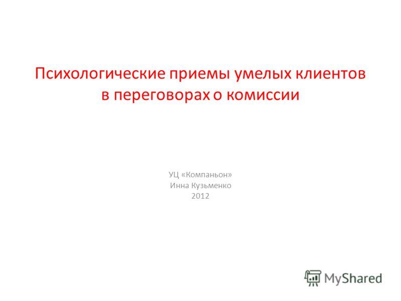 Психологические приемы умелых клиентов в переговорах о комиссии УЦ «Компаньон» Инна Кузьменко 2012