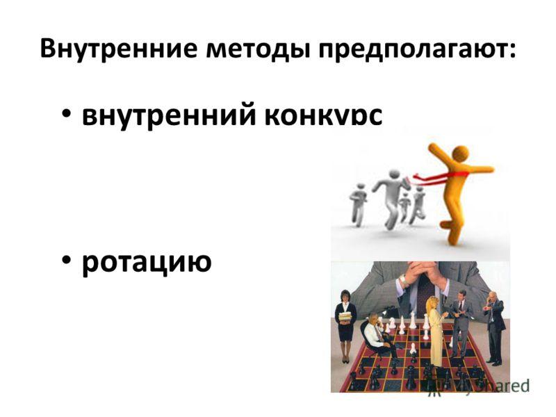 Внутренние методы предполагают: внутренний конкурс ротацию