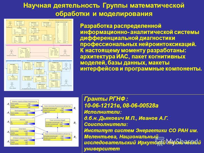 Разработка распределенной информационно- аналитической системы дифференциальной диагностики профессиональных нейроинтоксикаций. К настоящему моменту разработаны: архитектура ИАС, пакет когнитивных моделей, базы данных, макеты интерфейсов и программны