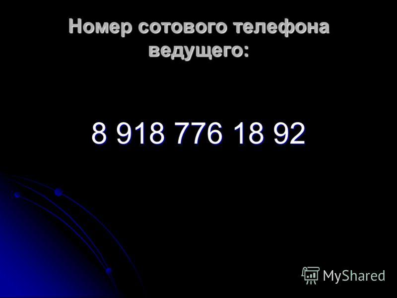 Номер сотового телефона ведущего: 8 918 776 18 92