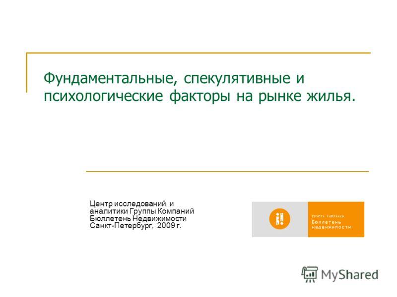 Фундаментальные, спекулятивные и психологические факторы на рынке жилья. Центр исследований и аналитики Группы Компаний Бюллетень Недвижимости Санкт-Петербург, 2009 г.