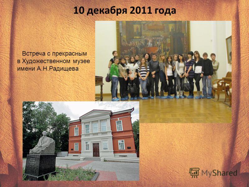 10 декабря 2011 года Встреча с прекрасным в Художественном музее имени А.Н.Радищева
