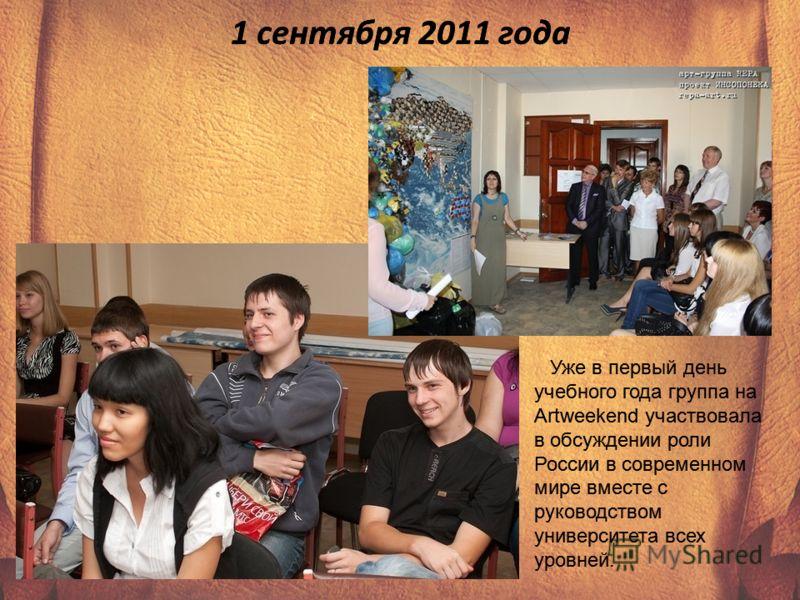 1 сентября 2011 года Уже в первый день учебного года группа на Artweekend участвовала в обсуждении роли России в современном мире вместе с руководством университета всех уровней. 1 сентября 2011 года Уже в первый день учебного года группа на Artweeke