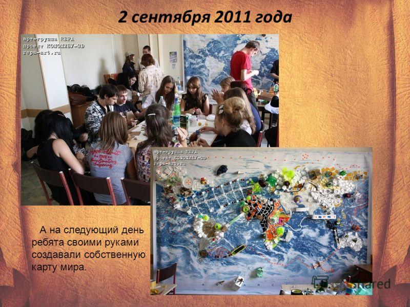2 сентября 2011 года А на следующий день ребята своими руками создавали собственную карту мира.