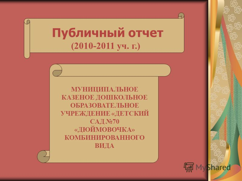 Публичный отчет (2010-2011 уч. г.) МУНИЦИПАЛЬНОЕ КАЗЕНОЕ ДОШКОЛЬНОЕ ОБРАЗОВАТЕЛЬНОЕ УЧРЕЖДЕНИЕ «ДЕТСКИЙ САД 70 «ДЮЙМОВОЧКА» КОМБИНИРОВАННОГО ВИДА