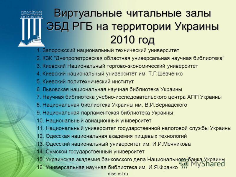 1. Запорожский национальный технический университет 2. КЗК