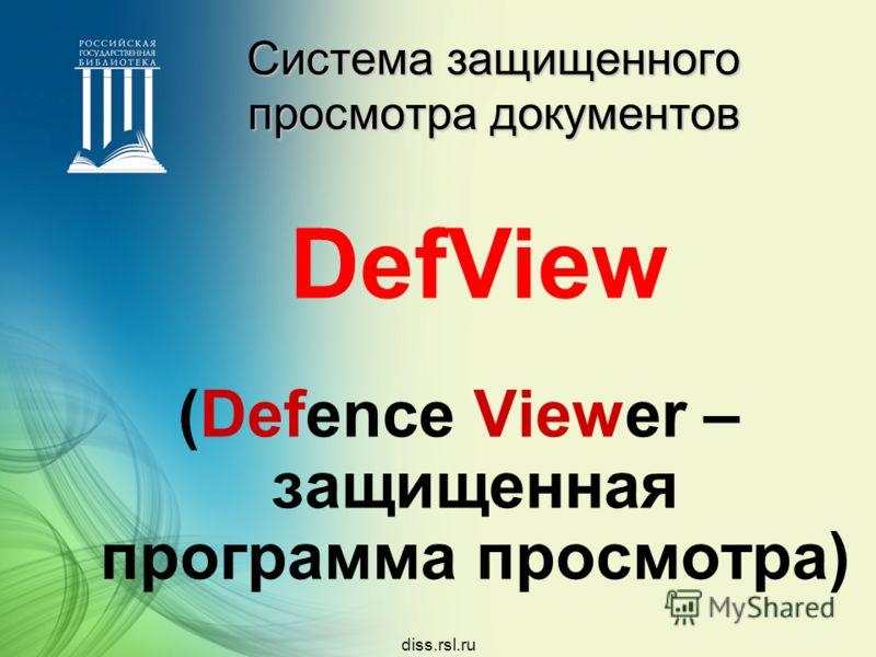 diss.rsl.ru Система защищенного просмотра документов (Defence Viewer – защищенная программа просмотра) DefView