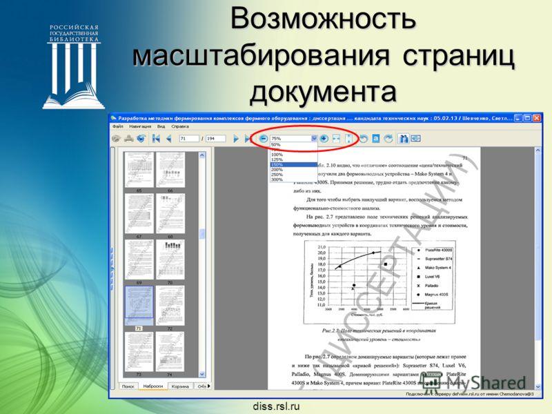 diss.rsl.ru Возможность масштабирования страниц документа