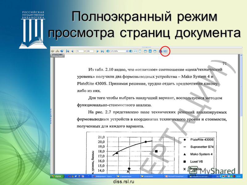 diss.rsl.ru Полноэкранный режим просмотра страниц документа